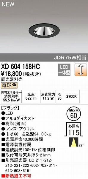 オーデリック ODELIC XD604158HC LEDダウンライト【送料無料】