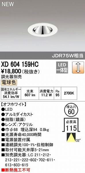 オーデリック ODELIC XD604159HC LEDダウンライト【送料無料】