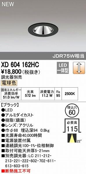 オーデリック ODELIC XD604162HC LEDダウンライト【送料無料】