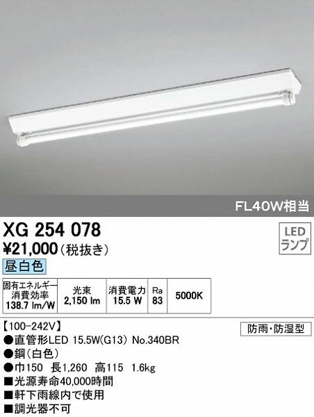 オーデリック ODELIC XG254078 LEDベースライト【送料無料】