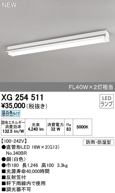 オーデリック ODELIC XG254511 LEDベースライト【送料無料】