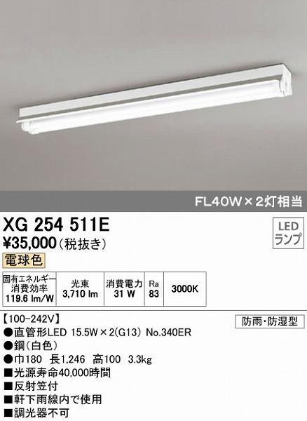 オーデリック ODELIC XG254511E LEDベースライト【送料無料】