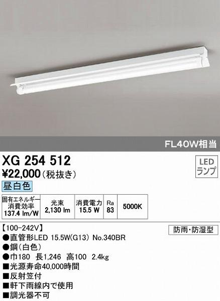 オーデリック ODELIC XG254512 LEDベースライト【送料無料】