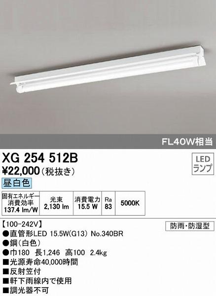 オーデリック ODELIC XG254512B LEDベースライト【送料無料】