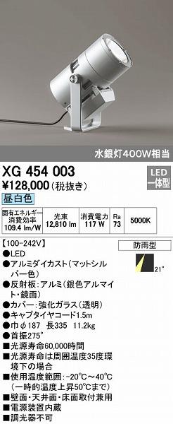 オーデリック(ODELIC) [XG454003] LED投光器【送料無料】