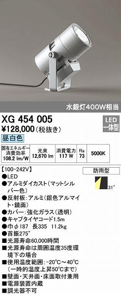 オーデリック ODELIC XG454005 LED投光器【送料無料】