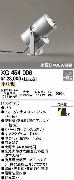 オーデリック ODELIC XG454006 LED屋外用スポットライト【送料無料】