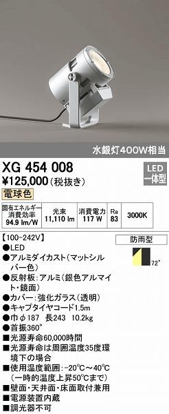 オーデリック ODELIC XG454008 LED屋外用スポットライト【送料無料】