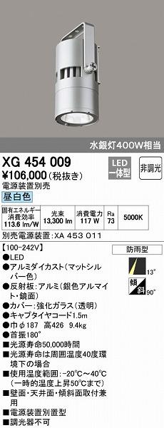 オーデリック ODELIC XG454009 LED屋外用スポットライト【送料無料】
