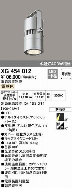 オーデリック(ODELIC) [XG454012] LED屋外用スポットライト【送料無料】