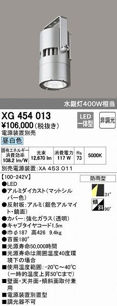 オーデリック(ODELIC) [XG454013] LED屋外用スポットライト【送料無料】