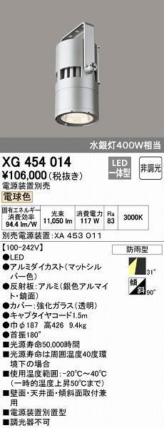 オーデリック(ODELIC) [XG454014] LED投光器【送料無料】