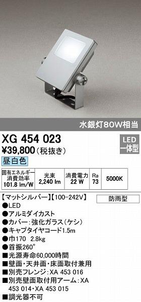 オーデリック(ODELIC) [XG454023] LED投光器【送料無料】