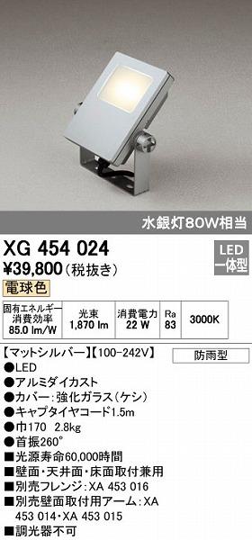 オーデリック(ODELIC) [XG454024] LED投光器【送料無料】