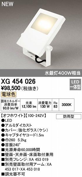 オーデリック ODELIC XG454026 LED投光器【送料無料】