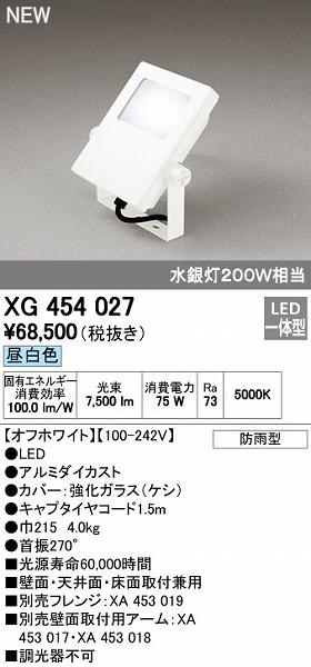 オーデリック ODELIC XG454027 LED投光器【送料無料】
