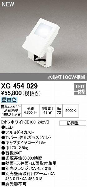 オーデリック ODELIC XG454029 LED投光器【送料無料】