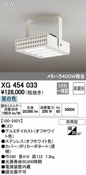 オーデリック ODELIC XG454033 LEDベースライト【送料無料】