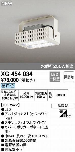 オーデリック ODELIC XG454034 LEDベースライト