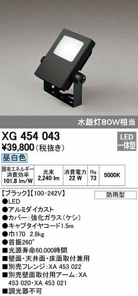 オーデリック(ODELIC) [XG454043] LED投光器【送料無料】