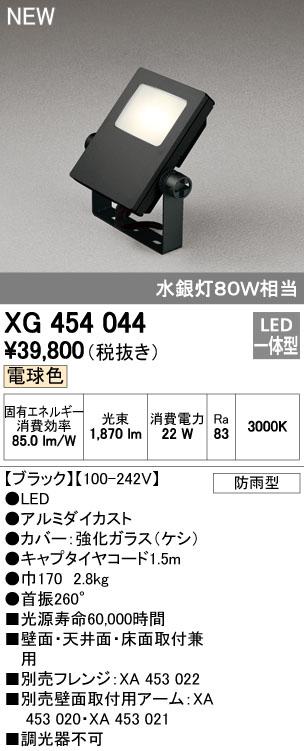 オーデリック(ODELIC) [XG454044] LED投光器【送料無料】