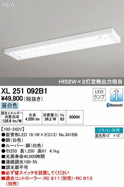 オーデリック ODELIC XL251092B1 LEDベースライト