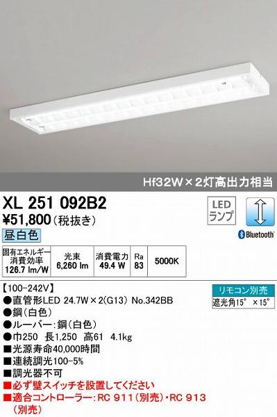 オーデリック ODELIC XL251092B2 LEDベースライト【送料無料】