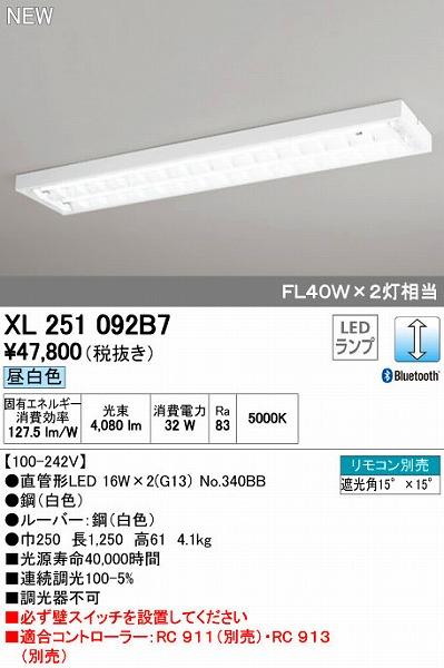 オーデリック ODELIC XL251092B7 LEDベースライト