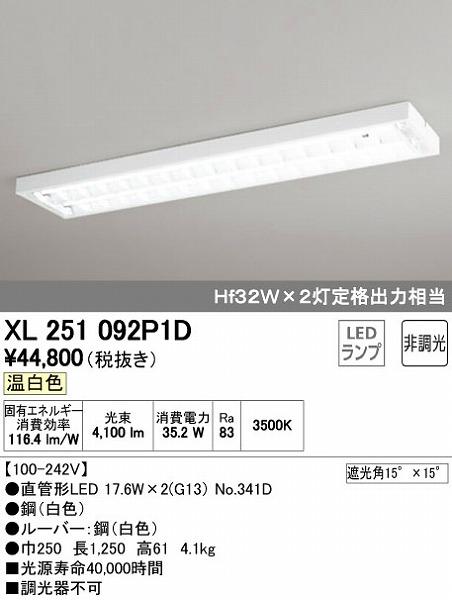オーデリック ODELIC XL251092P1D LEDベースライト【送料無料】