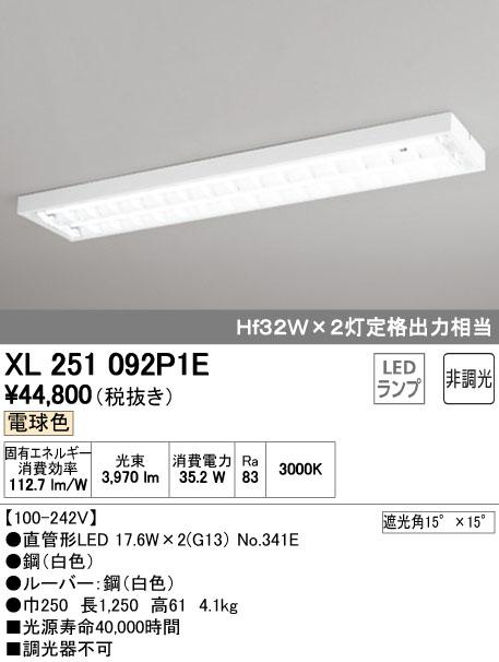 オーデリック ODELIC XL251092P1E LEDベースライト【送料無料】