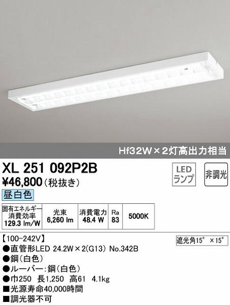 オーデリック ODELIC XL251092P2B LEDベースライト【送料無料】