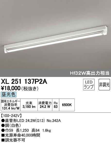 オーデリック ODELIC XL251137P2A LEDベースライト【送料無料】