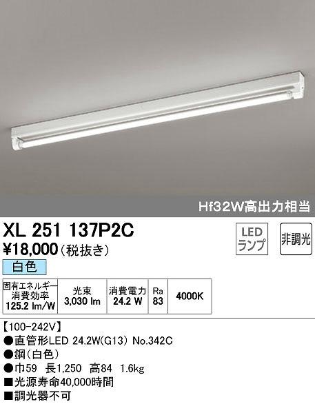 オーデリック ODELIC XL251137P2C LEDベースライト【送料無料】