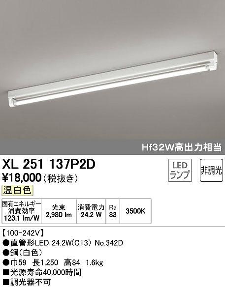 オーデリック ODELIC XL251137P2D LEDベースライト【送料無料】