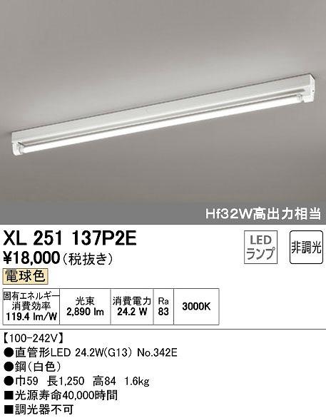 オーデリック ODELIC XL251137P2E LEDベースライト【送料無料】