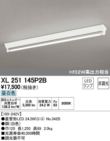 オーデリック ODELIC XL251145P2B LEDベースライト【送料無料】