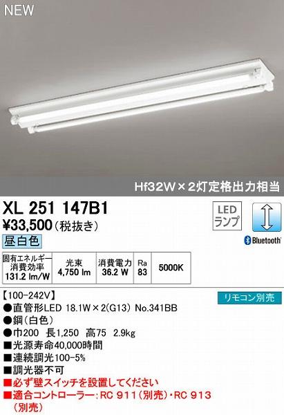 オーデリック ODELIC XL251147B1 LEDベースライト【送料無料】