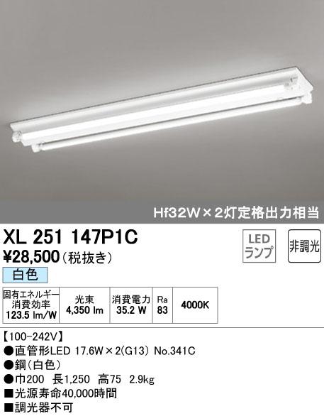 オーデリック ODELIC XL251147P1C LEDベースライト【送料無料】
