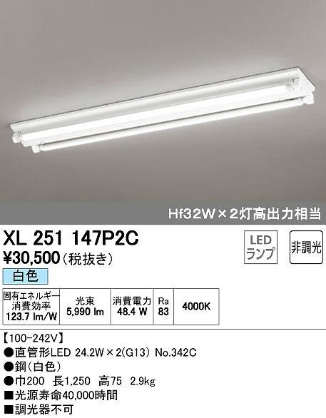 オーデリック ODELIC XL251147P2C LEDベースライト【送料無料】