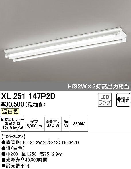 オーデリック ODELIC XL251147P2D LEDベースライト【送料無料】
