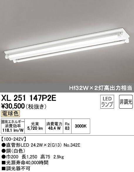 オーデリック ODELIC XL251147P2E LEDベースライト【送料無料】