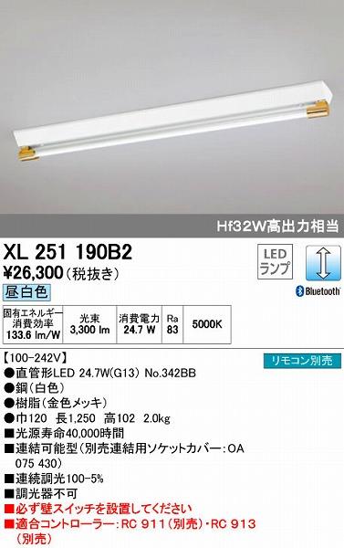 オーデリック ODELIC XL251190B2 LEDベースライト【送料無料】