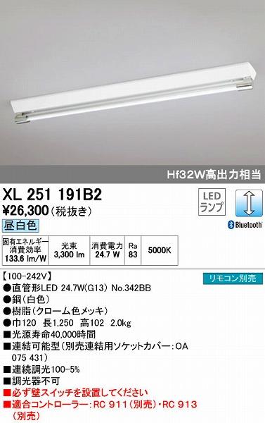 オーデリック ODELIC XL251191B2 LEDベースライト【送料無料】
