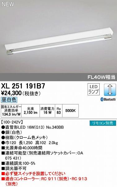 オーデリック ODELIC XL251191B7 LEDベースライト【送料無料】
