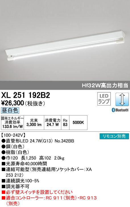 オーデリック ODELIC XL251192B2 LEDベースライト【送料無料】