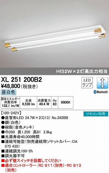 オーデリック ODELIC XL251200B2 LEDベースライト【送料無料】