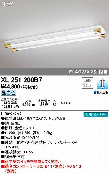 オーデリック ODELIC XL251200B7 LEDベースライト