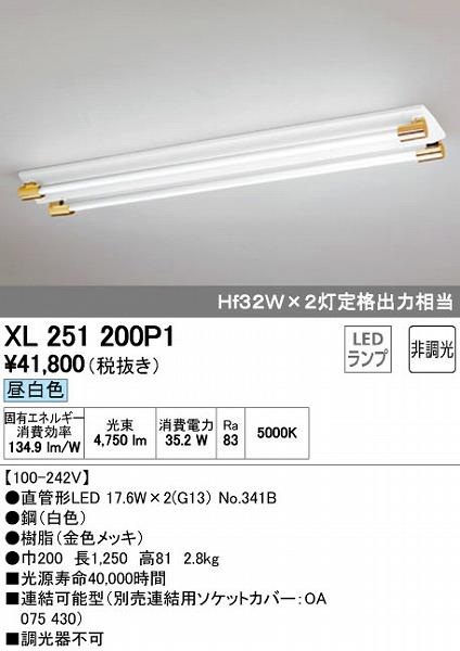 オーデリック(ODELIC) [XL251200P1] LEDベースライト【送料無料】