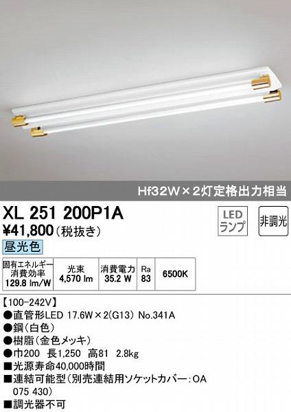 オーデリック ODELIC XL251200P1A LEDベースライト【送料無料】