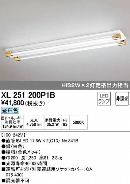 オーデリック(ODELIC) [XL251200P1B] LEDベースライト【送料無料】